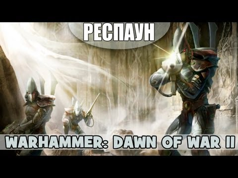 Респаун - 99 Blades (Dawn of War II)