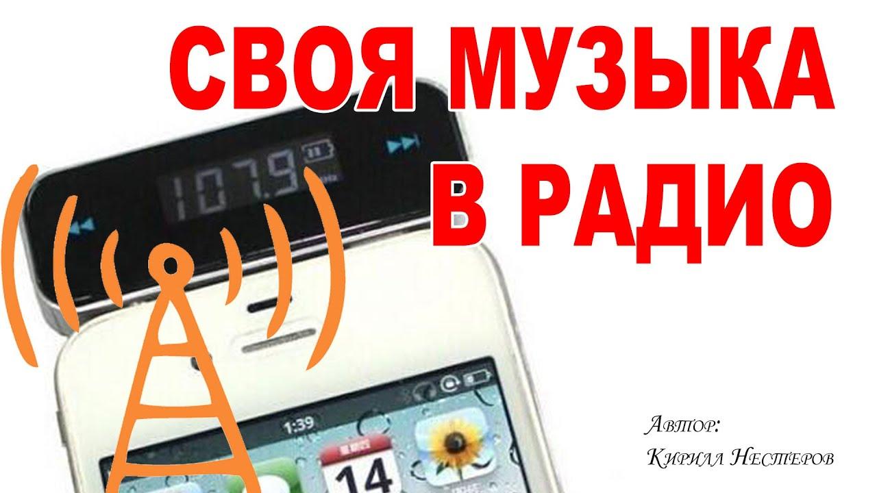 Программ Для Андроид Для Передачи Музыки По Радио