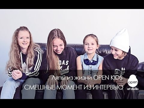 Видеоурок open kids не танцуй - b