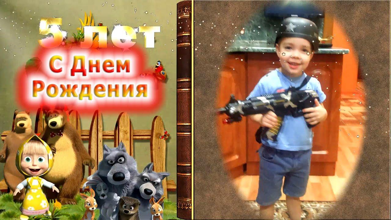 Фото поздравление с днем рождения сына 5 лет