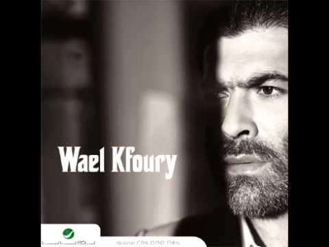 Wael Kfoury...Wailk Mn Allah   وائل كفوري...ويلك من الله