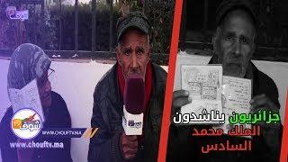 جزائريون يناشدون الملك محمد السادس: كنطلبو من الملك نصره الله يعاونا.. | خارج البلاطو