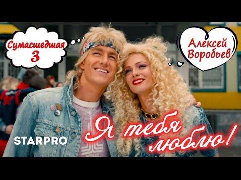 Алексей Воробьев / Alex Sparrow - Я тебя люблю Best Pra ...