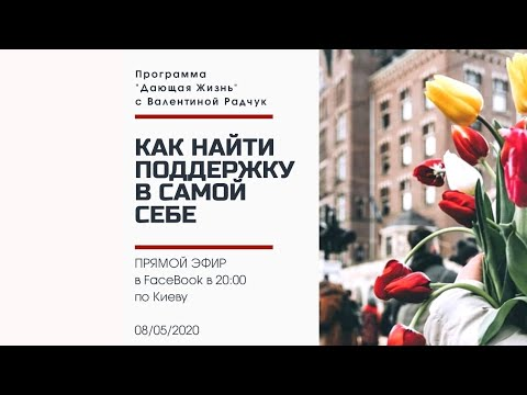 КАК НАЙТИ ПОДДЕРЖКУ В САМОЙ СЕБЕ / Валентина Радчук