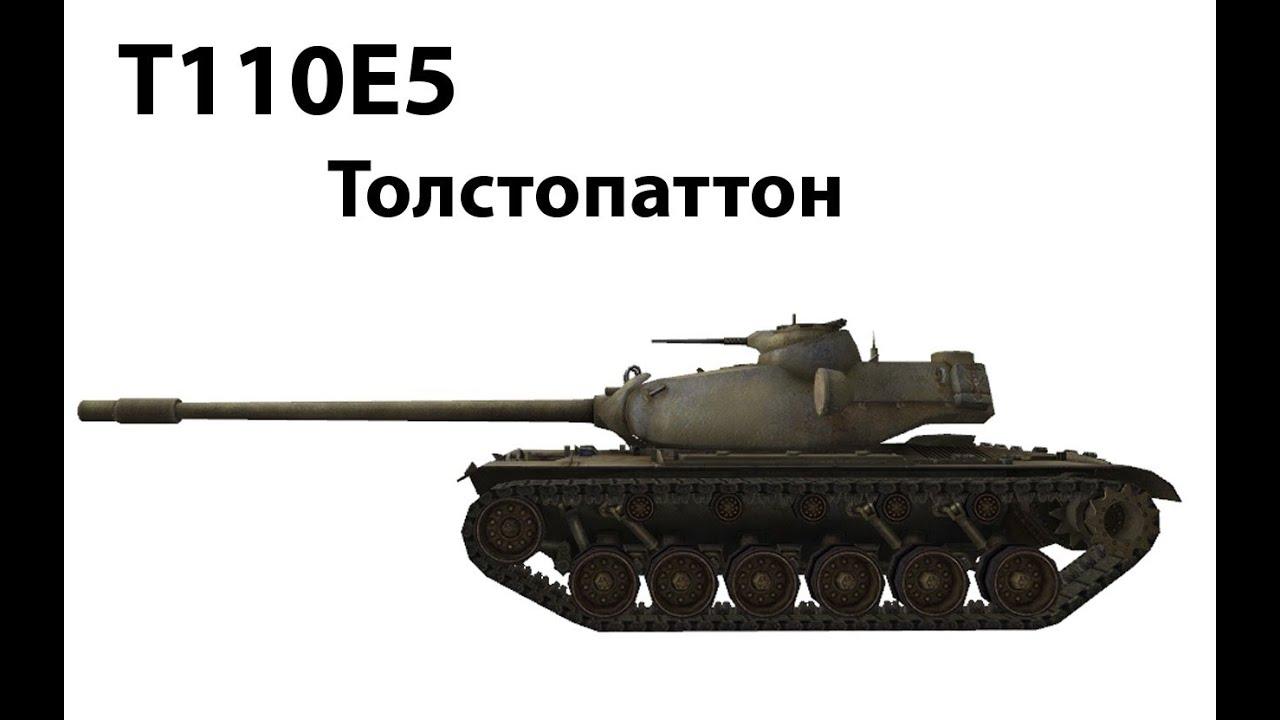 T110E5 - Толстопаттон