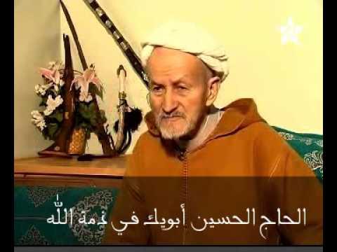 الحاج الحسين ابويك في ذمة الله