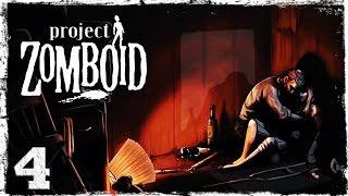 [Coop] Project Zomboid. #4: Пробежка под дождем.