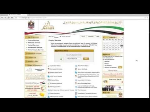 Резидентская виза (вид на жительство) ОАЭ, или как узнать когда будет готова виза - ОАЭ 2013