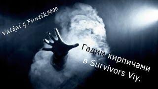 [Coop] Спонтанный Survivors Viy, или как Valdai и Funtik3000 клали кирпичи.