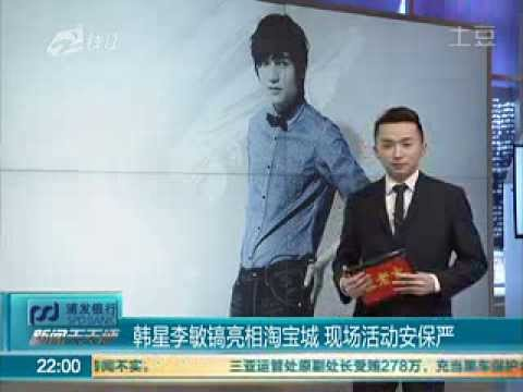 [News 2 ] Lee Min Ho in Hangzhou, China for Taobao Mobile event