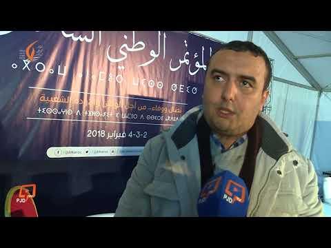 تصريح محمد أمكراز عقب انتخابه كاتباً وطنيا للشبيبة