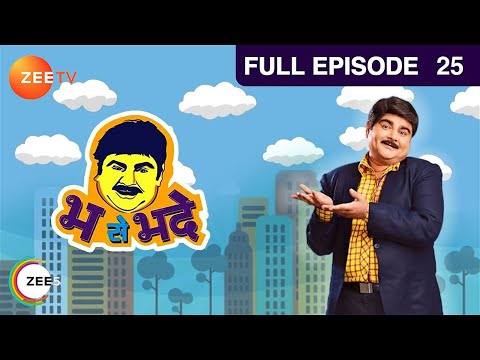 Bh Se Bhade Episode 25 - January 19, 2014