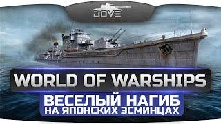 Есть ли на море БТР? Веселый нагиб на Японских Эсминцах в World Of Warships.
