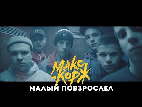 Макс Корж - Малый повзрослел