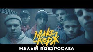 Макс Корж - Малый повзрослел Скачать клип, смотреть клип, скачать песню