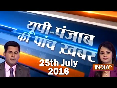 5 Khabarein UP Punjab Ki | 25th July, 2016 - India TV
