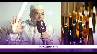 الخمر 40 يوم قبل رمضان ..واش حلال و لا حرام؟؟تعرفو على الجواب   |   روبورتاج