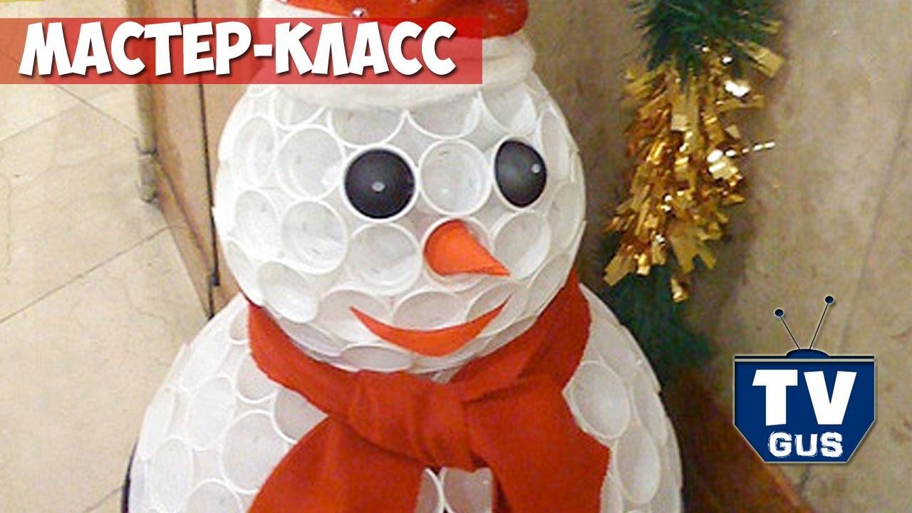 Мастер класс снеговик из пластиковых стаканчиков своими