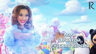 Превью из музыкального клипа Лола Юлдашева - Эркатой (русская версия)