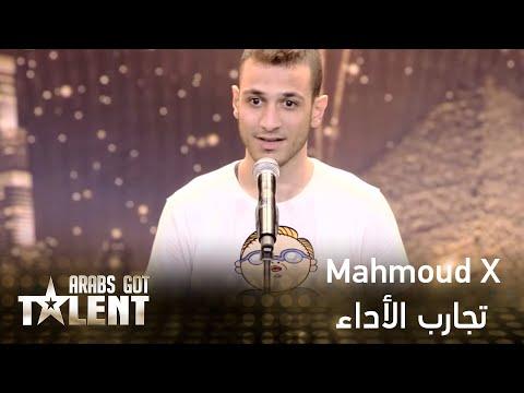 Arabs Got Talent - X تجارب الأداء - محمود