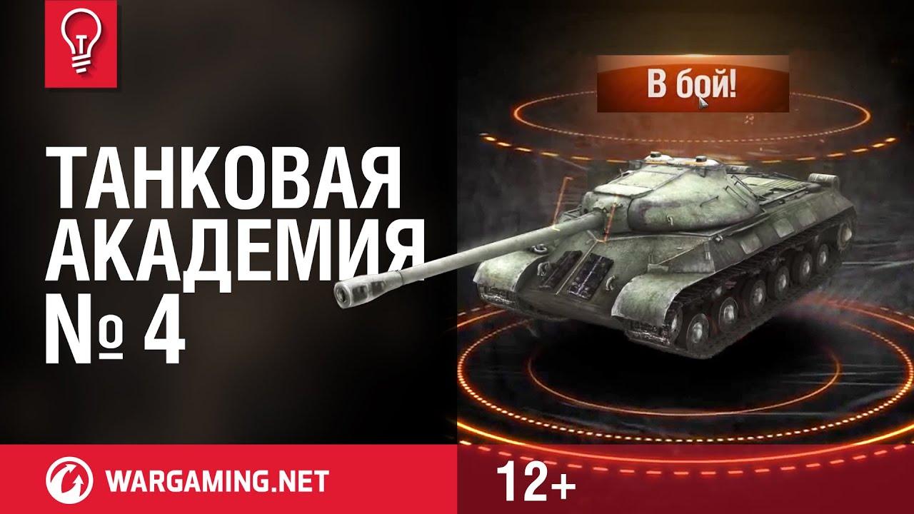 Танковая академия WGTV. Выпуск №4