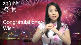 ♥Chinese New Year Song 2012/ Xin Nian Hao/ 新年好 In