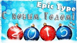 Безудержное новогоднее веселье на Epic Type!