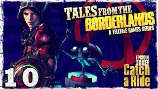 Tales From The Borderlands. #10: Живописное место.