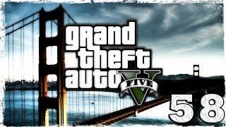 Grand Theft Auto V. Серия 58 - Выжить любой ценой.