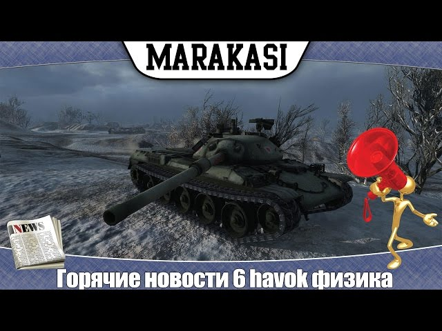 World of Tanks горячие новости 6 havok физика, лун