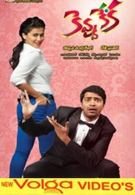 kevvu keka movie online watch telugu free online movies