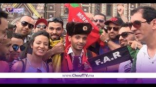 طريف و بالفيديو:مغاربة يُساندون بوحدوز بطريقة رائعة من قلب روسيا..ماركيتي علينا بيت بغيناك تماركي 2 على البرتغال   |   بــووز