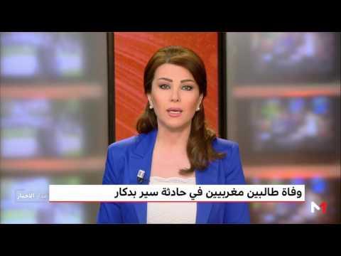 وفاة طالبين مغربيين في حادثة سير بدكار