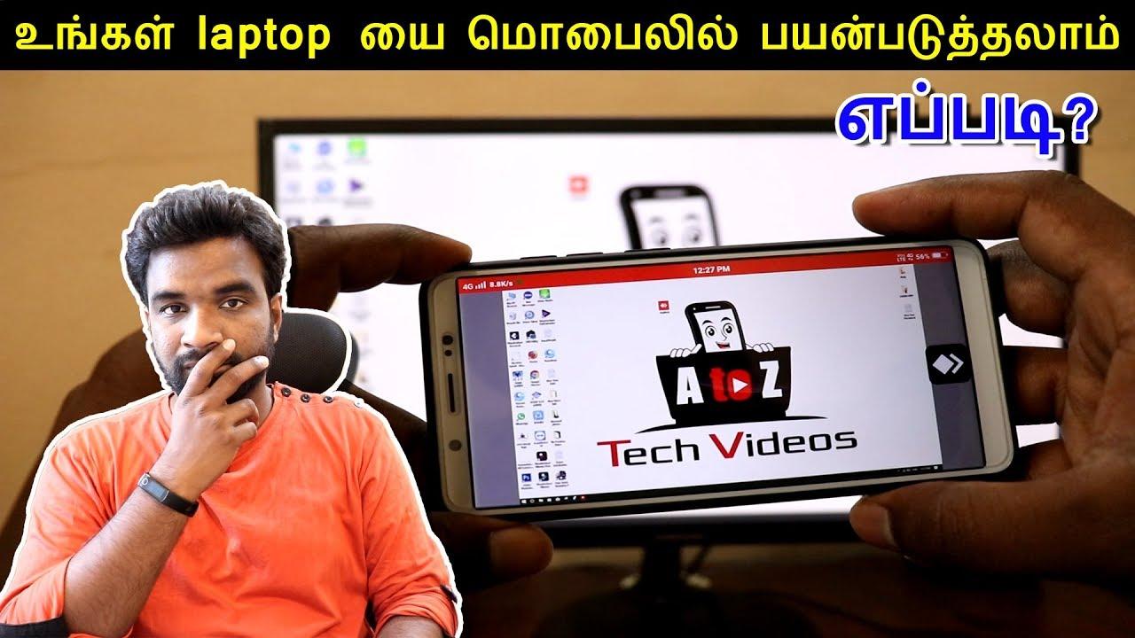 Control your PC with your Android Smartphone Anywhere - மொபைலில் கணினியை கட்டுப்படுத்த