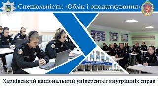 У ХНУВС триває набір курсантів за спеціальністю «Облік і оподаткування»