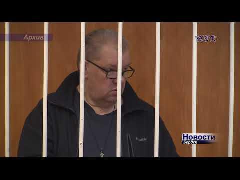 """СК завершил расследование уголовного дела в отношении экс-директора МУП """"КБУ"""" Бердска"""