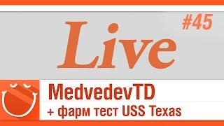 MedvedevTD + фарм тест USS Texas