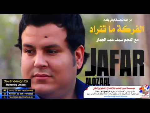 الفركة ما تنراد جعفر الغزال وسيف عبد الجبار من حفلات ليالي بغداد 2014