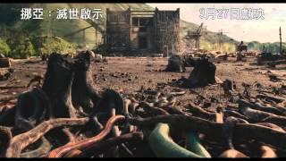 【電影預告】《挪亞:滅世啟示》Noah 2014年3月27日 驚天獻映