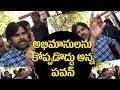 మీరు కోప్పడవద్దు - ఫాన్స్ కి పవన్ విజ్ఞప్తి    Pawan Kalyan pacifies his fans    Janasena Party