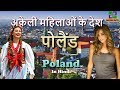 Poland Amazing Facts in Hindi