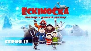 Eskimáčka 13 - Švihadlo