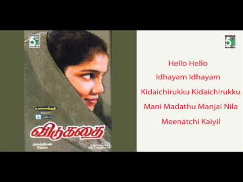 Vidukathaii - Jukebox (Full Songs)