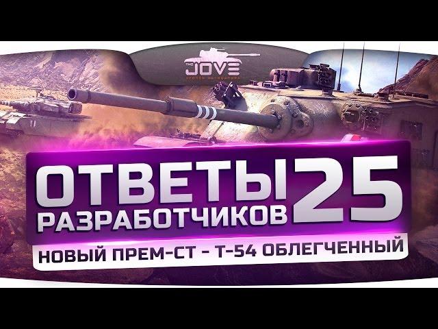 Ответы Разработчиков #25. Новый прем-танк СССР - Т
