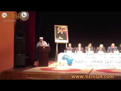 افتتاح ملتقى تيزنيت الأول للثقافات الإفريقية