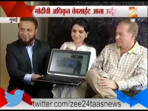 ZEE24TAAS : BJP Narendra Modi Website In Urdu Launch By Salim Khan