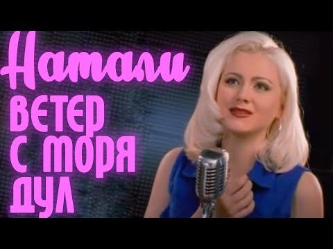 Натали - Ветер С Моря Дул