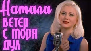 Смотреть или скачать клип Натали - Ветер с моря дул (1998)