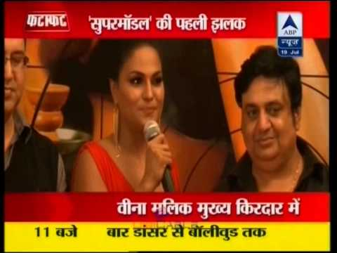 super model hindi movie ABP News Fast News 19 July 2013