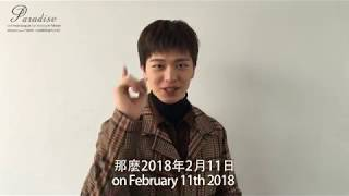 "2018 Yook SungJae Fan Meeting ""Paradise""In Taiwan YouTube 影片"
